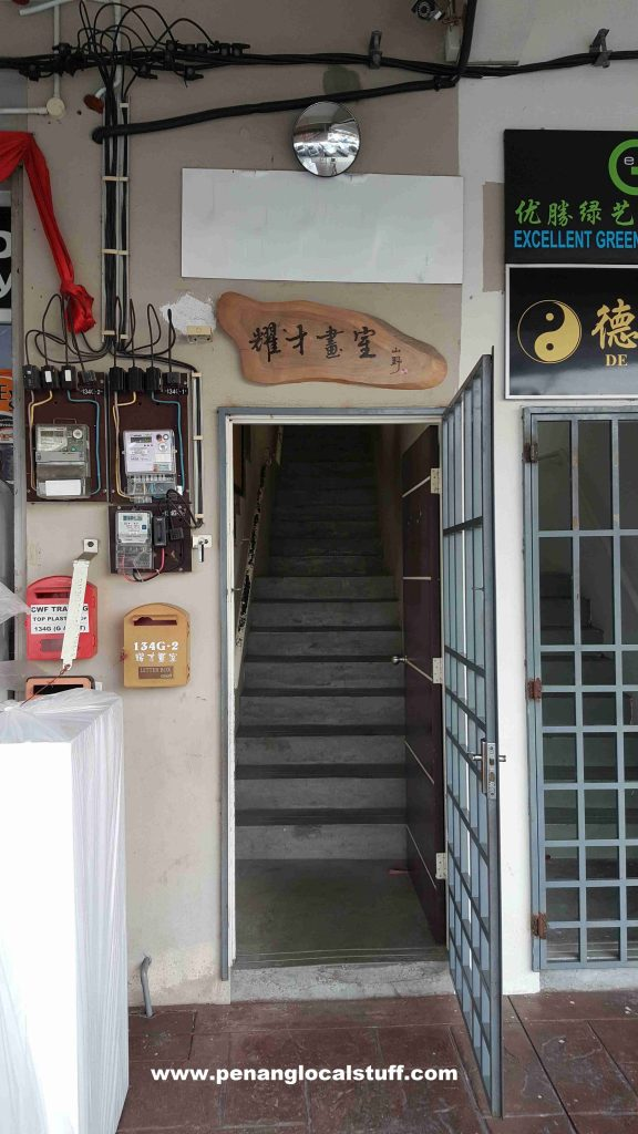 Yeow Chye Art Studio Entrance