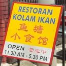 Restoran Kolam Ikan Kulim