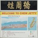 Chew Jetty Georgetown Penang