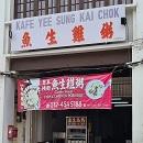 Kafe Yee Sung Kai Chok Georgetown